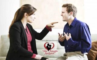 Отношения между мужчиной и женщиной. Ошибки женщин. Часть 1
