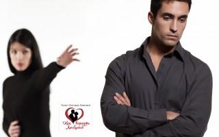 Как помириться с мужчиной если он не идёт на контакт?