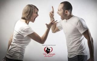 Как перестать ссориться с мужчиной и научиться быстро разрешать конфликты?