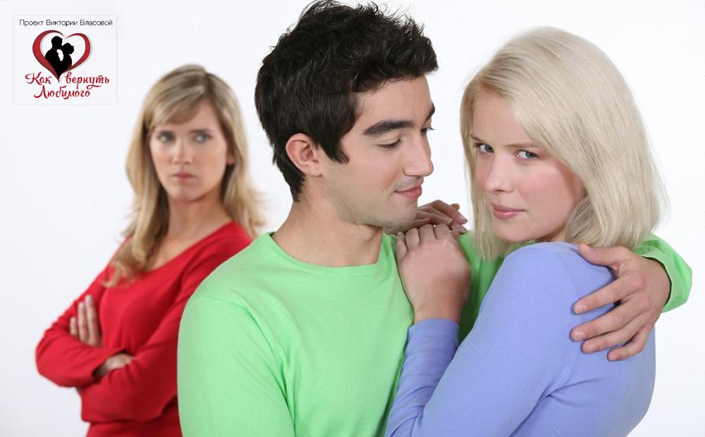 Как вернуть мужа от любовницы, советы
