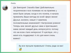 отзыв о тренинге Виктории Власовой