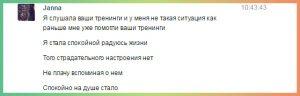 отзыв о Виктории Власовой